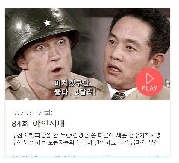야인시대 부산 피난 김영철 미군 세운 군수 기지 사령 노동자 임금 임금 부산