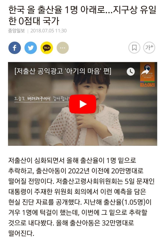 한국 출산율 아래 국가 중앙 일보 지구 유일 저출산 공익 광고 아기 마음 지부 아리 오늘