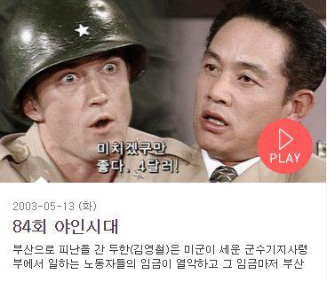 칼리 야인시대 부산 피난 김영철 미군 세운 군수 기지 사령 노동자 임금 임금 부산