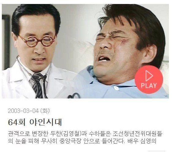 야인시대 관객 변장 김영철 수하 조선청년전위대 피해 중앙 극장 배우 심영
