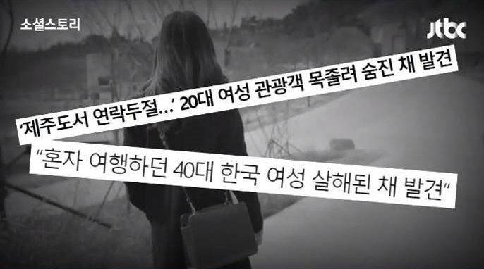 스토리 사지 소셜 스토리 소셜 스토리 제주도 연락 두절 여성 관광객 발견 혼자 한국 여성 살해
