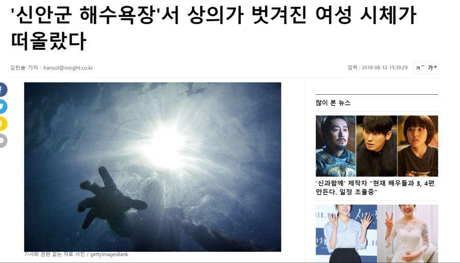 신안군 해수욕장 상의 여성 시체 김한솔 기자 입력 뉴스 제작자 현재 배우 일정 조율