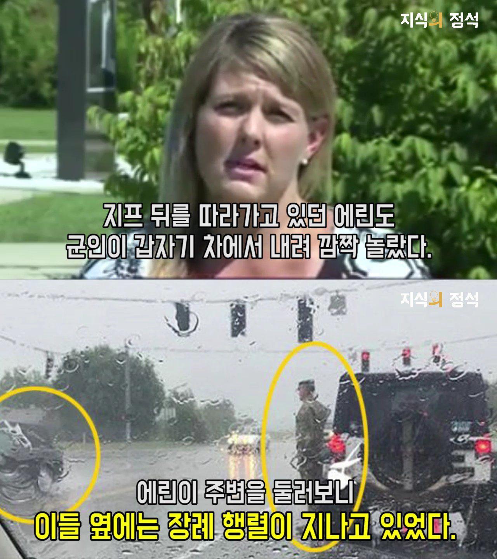 지식 지프 에린 군인 자기 배려 진태 지식 저서 에린 주변 장례 행렬
