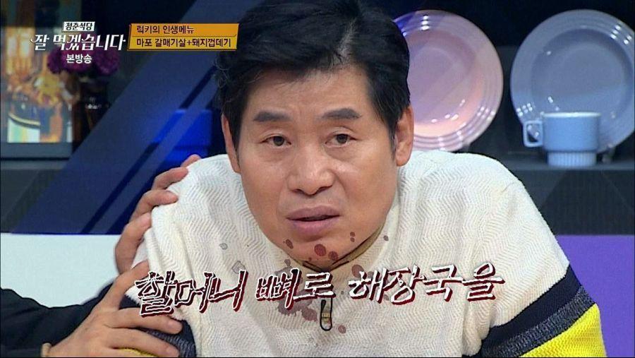 럭키 인생 메뉴 마포 갈매기살 돼지껍데기 본방송 장국