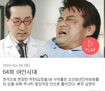 야인시대 좌익 배우 심영 김영인 병원 김영철 민족 반역 로서 목숨 위협 하자 심영
