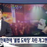 개그맨들이 서울에 도박장 운영