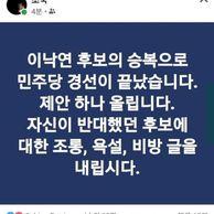경악... 조국 저주하는 이낙연 지지자들.jpg