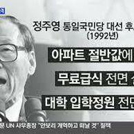 1992년 14대 대선 정주영 대통령 선..