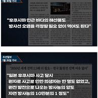"""조선일보 """"후쿠시마 바다의 해산.."""