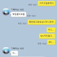 Dhc 뿌링클 ㄷㄷㄷ