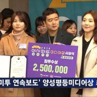 미투관련 보도로 상받은 JTBC 기자들