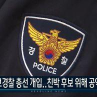 파파괴 경찰