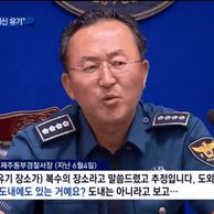 고유정 제주에서도 시신유기, 경찰이 덮은..
