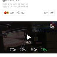 문재인 팬카페 회장 코레일 자회사이사 임..