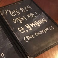 서울 어느 술집 메뉴판