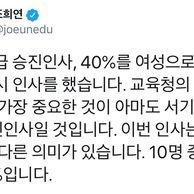 조희연 서울시 교육감 트윗