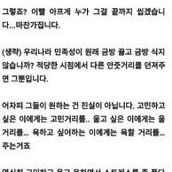 내부자들 감독판 엔딩대사.jpg