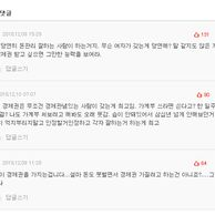 판녀들의 댓글 수준
