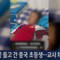 중국 스승의 날 꽃 들고간 학생 사망