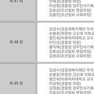 강효상 3년간 청룡봉사상 심사위원.jpg