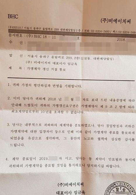 에이치 서울시 송파구 올림픽로 문서 번호 수신 빌딩 전화 팩스 서울시 에이치 송파구 올림픽로 신천동 대표이사