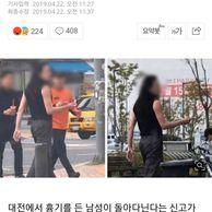 [속보]대전에서 장발 남자가 흉기들고 거리 활보 ....