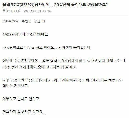 올해 남자 대도 회수 추천 댓글 살이 가족 경영 만두 알바생 수능 친구 일도 매일 덕성