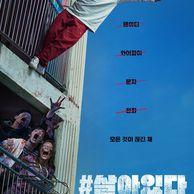 6월 개봉하는 국산 좀비영화
