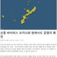 일본 오키나와에서 코로나19 확진자 발생