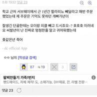 외모지상주의 경험한 야갤러