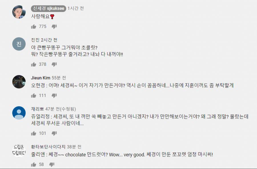 [유머] 배우 신세경 유툽 댓글들 -  와이드섬