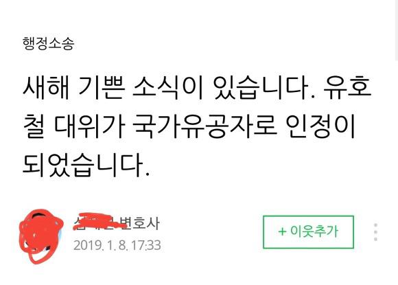 행정소송 새해 소식 유호 대위 국가 유공 인정 호사 이웃 추가