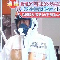 후쿠시마 시찰 간 아베