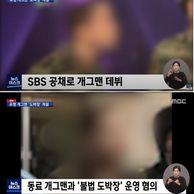 서울 한복판에 '불법 도박장' 차린 유명 개그맨 검거