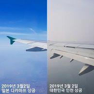한국과 일본의 하늘 비교.jpg