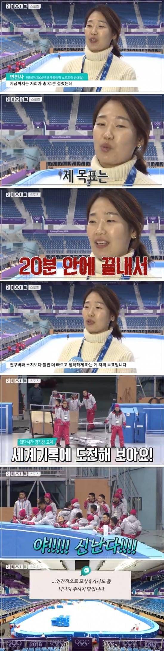 비디오 머그 변천사 담당 동계올림픽 쇼트트랙 금메달 지금 저희 비디오 머그 목표 비디오 머그 비디오 머그