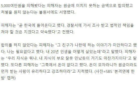 만원 피해자 원금 금액 합의 처벌 원서 서명 피해자 한국 경찰서 조사 법적 책임 약속 합의