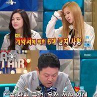 이 시점에서 다시보는 YG 아이돌의 6대 금기 사항.jpg