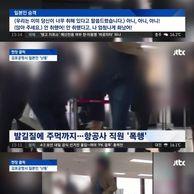 """""""한국인 싫다"""" 日 후생노동성 간부, 김.."""