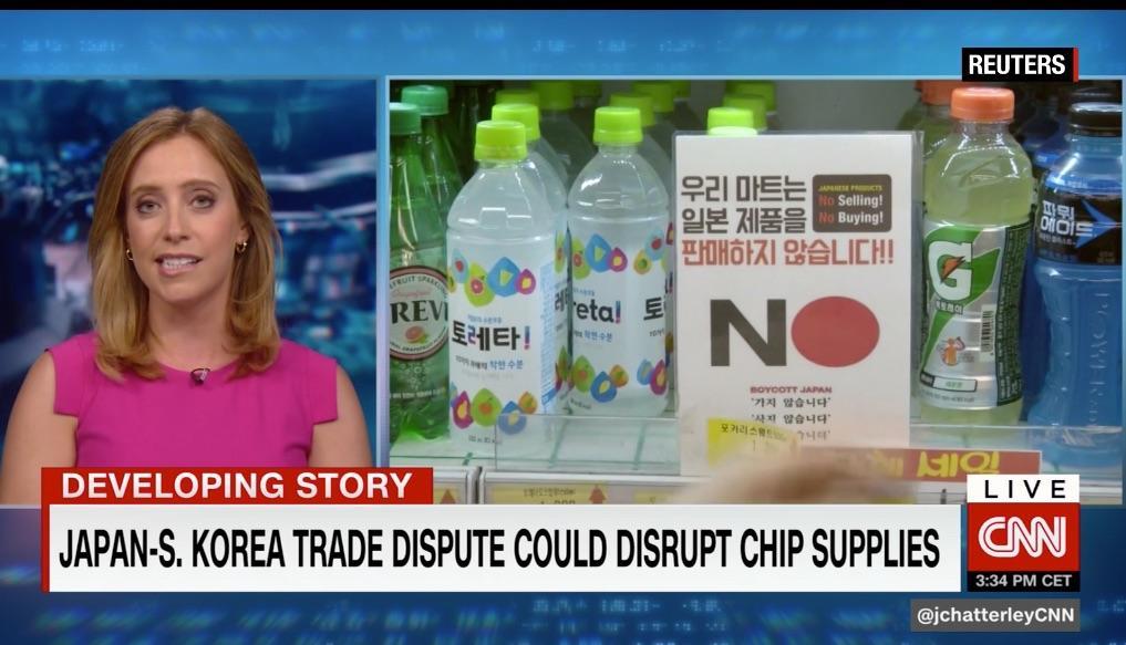 일본상품 불매운동 CNN보도