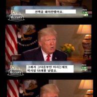 트럼프가 굉장히 무서운 사람인 이유.jp..