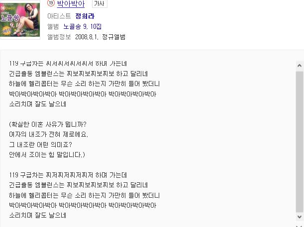박아 박아 가사 아티스트 정희라 앨범 노골 앨범 정보 정규앨범 서씨 서씨 서씨 하녀 긴급 출동