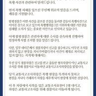 함평경찰에서 알려드립니다(조폭 쌍방폭행사건)