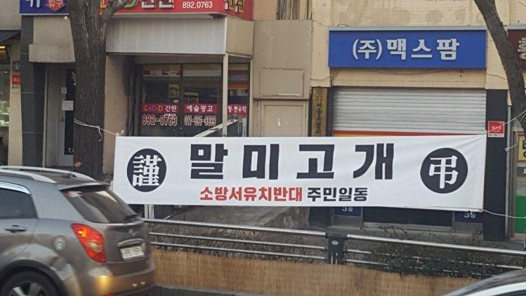 맥스 간판 예술 광고 현수막 말미 고개 소방 유치 반대 주민 일동