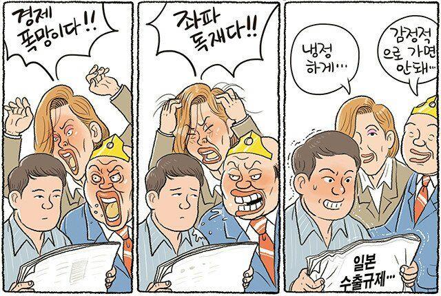 오늘자 한겨레 만평