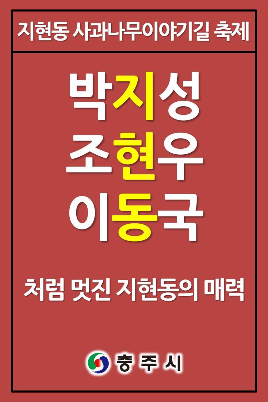 지현동 사고 나무 이야기 축제 조현우 박지성 이동국 처럼 지현동 매력 무시