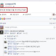 한국 지진 당시 리버풀 페이스북