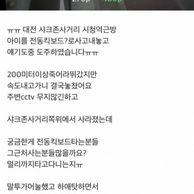 대전에서 일어난 전동 퀵보드 뺑소니 사건
