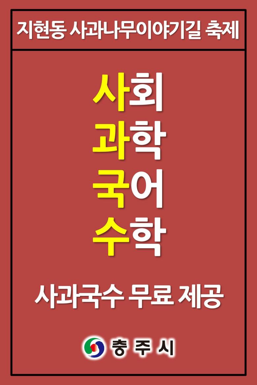 지현동 사고 나무 이야기 축제 사회 과학 고적 국어 스하 사과 국수 무료 제공
