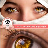 희귀한 눈동자 색.jpg